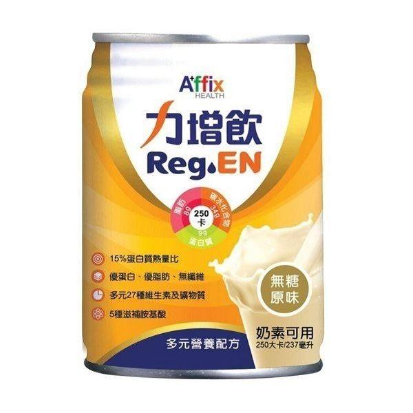 力增飲多元營養配方原味無糖237ml*24箱加贈6瓶◆德瑞健康家◆