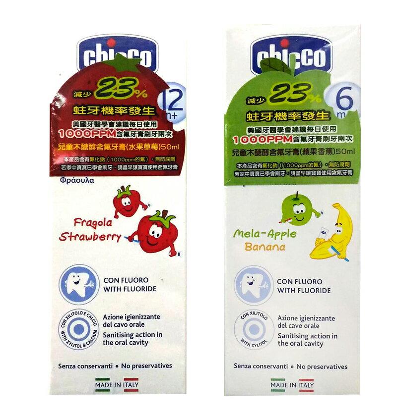 Chicco 兒童木糖醇-含氟牙膏(蘋果香蕉/水果草莓)50ml【德芳保健藥妝】