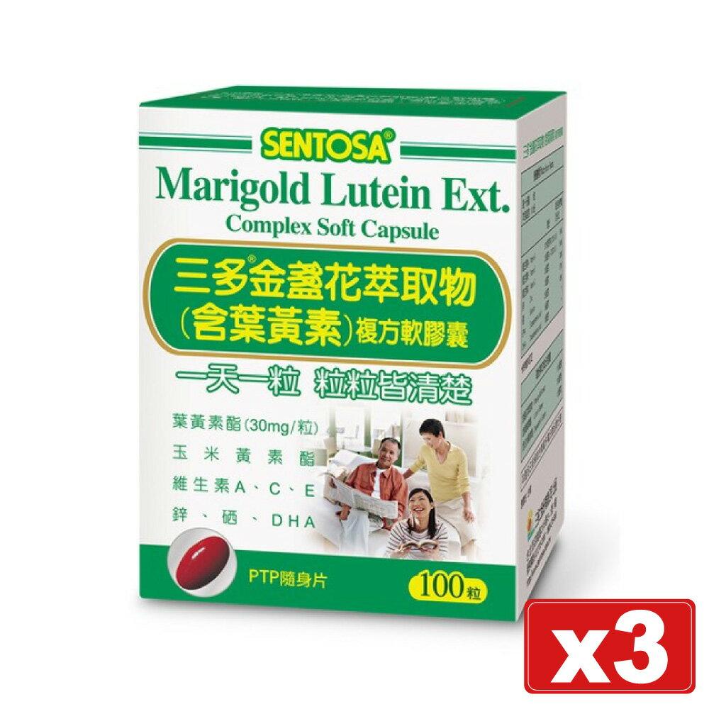 三多葉黃素 100粒x3盒 (最新效期2022年 實體店面公司貨) 專品藥局【2011561】 0