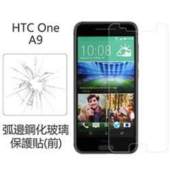 亞特米:Ultimate-HTCONA99H硬度0.33mm弧邊鋼化玻璃保護貼不刮花螢幕玻璃膜HTCA9