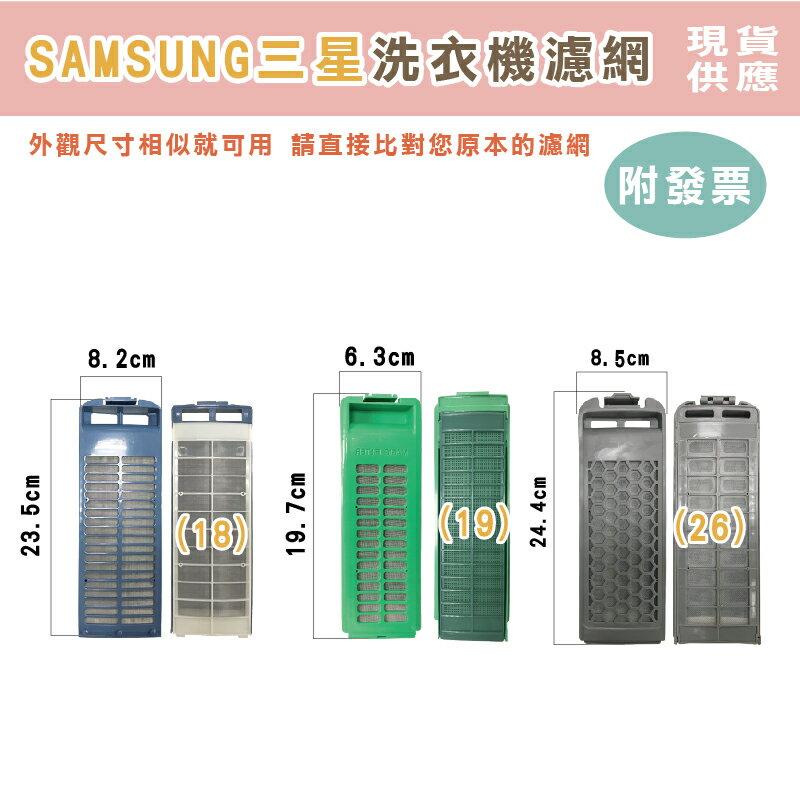 三星 SAMSUNG 洗衣機濾網 棉絮過濾網 洗衣機 濾網 現貨 附發票 外觀尺寸相似就可用