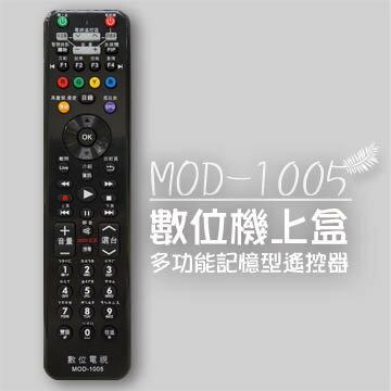 【企鵝寶寶】MOD-1005南部版-第四台有線電視數位機上盒遙控器(適用:凱擘大寬頻Kbro 台灣大寬頻 中嘉BB寬頻 新永安HYA 旺TV 南國NAN-KUO 中華電信MOD 鎮宇寬頻)