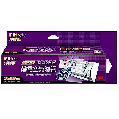 【3M】官方現貨 淨呼吸專業級捲筒式靜電空氣濾網(9809-R) - 限時優惠好康折扣