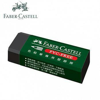 德國輝柏 Faber-Castell 色鉛筆專用塑膠擦 橡皮擦