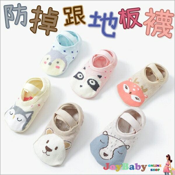 嬰兒襪童襪動物防滑襪地板襪襪船襪寶寶襪子-JoyBaby