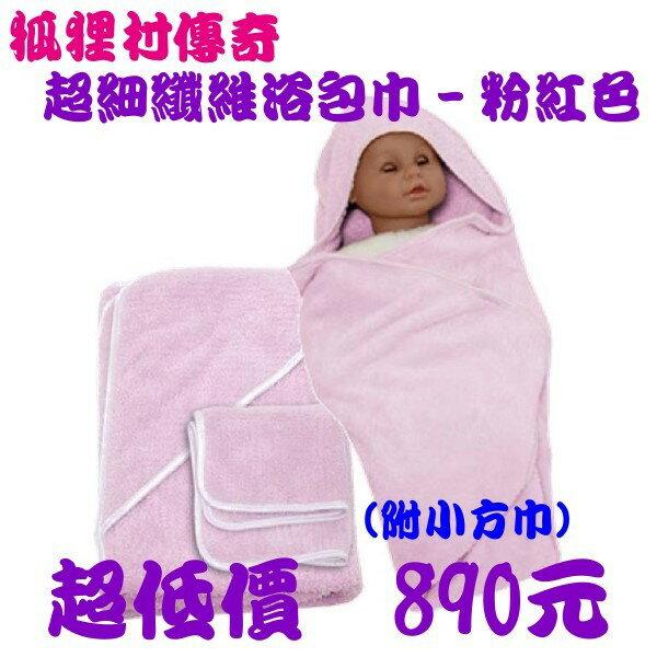 *美馨兒* 狐狸村傳奇 - 超細纖維浴包巾(附小方巾) - 粉紅色