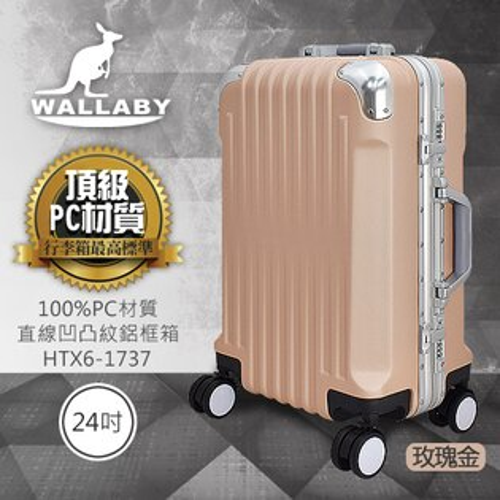 WALLABY袋鼠牌24吋100%PC直條凹凸紋鋁框行李箱玫瑰金HTX6-1737-24RG