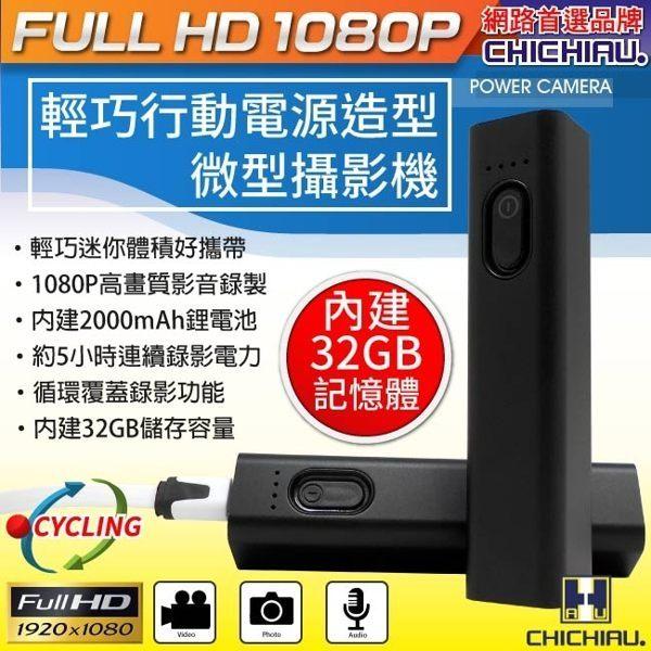 【CHICHIAU】FullHD1080P輕巧行動電源造型微型針孔攝影機@弘瀚科技