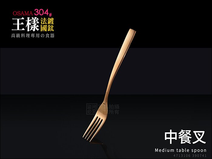 快樂屋♪王樣 OSAMA 304#法國鍍鈦《中餐叉》17.4cm 不鏽鋼餐具 39 0741