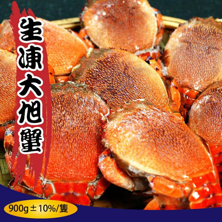 【好食客極品好蟹】CP值大爆滿!!生凍大旭蟹(公)-殼薄肉多鮮甜,特大身形適合全家共享!! (900g/隻)