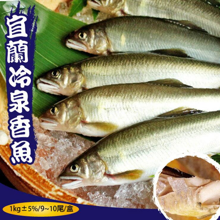 ~好食客鮮魚專區~宜蘭冷泉香魚~來自宜蘭的好山好水 新鮮美味一把抓!! 1kg  盒