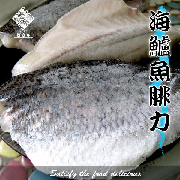 【好食客鮮魚專區】海鱸魚腓力-厚實鮮甜肉質豐富營養 切片無刺更好料理!!(300g/片)
