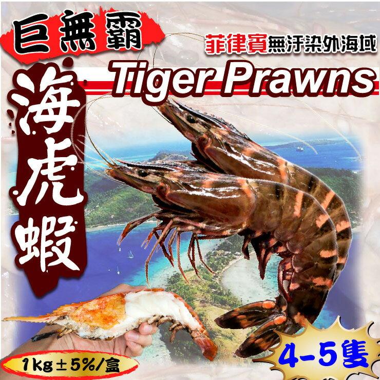 ~好食客 鮮蝦~巨無霸海虎蝦!! ~~媲美成年人的手臂大小!!鮮蝦類的~大隻佬~霸氣登場!