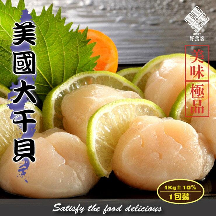 ~好食客鮮凍貝類~美國大干貝~XL SIZE的高檔美味 1kg  包