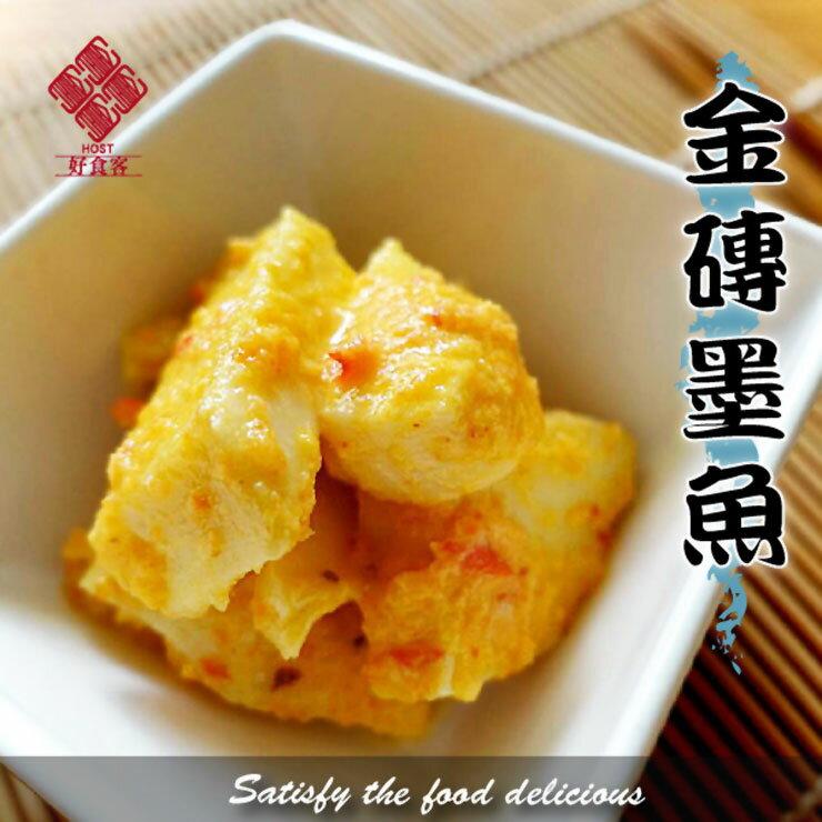 【好食客簡便小吃】限量最後10包!!金磚墨魚-清爽酸甜小品!!(600g/包)