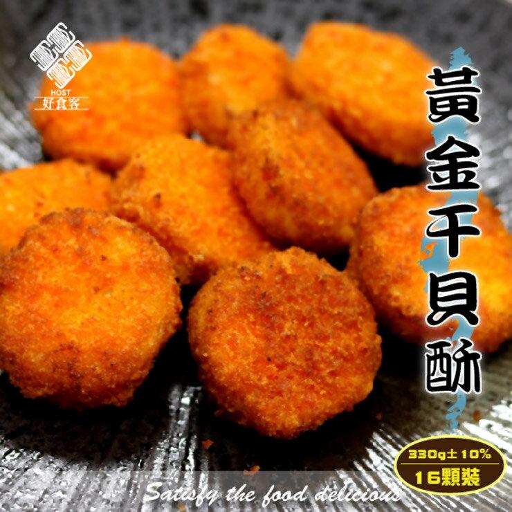 ~好食客~黃金干貝酥 外酥內嫩的日式點心!! 16顆 包