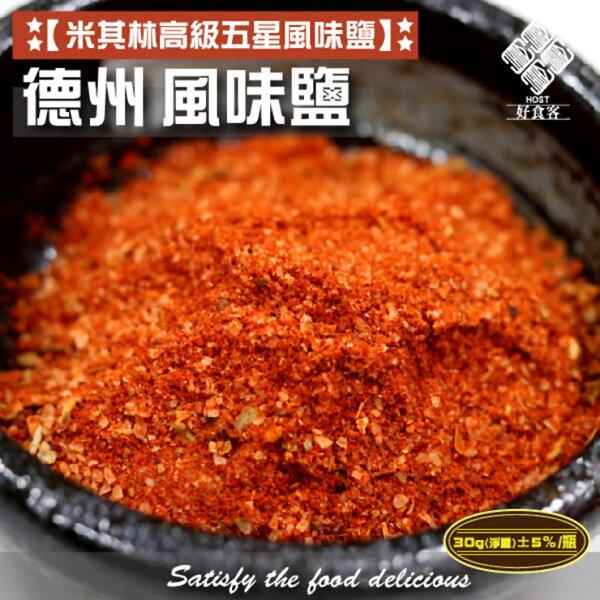 好食客:【好食客】風味香料系列-德州風味鹽(50g瓶)★1月限定全店699免運