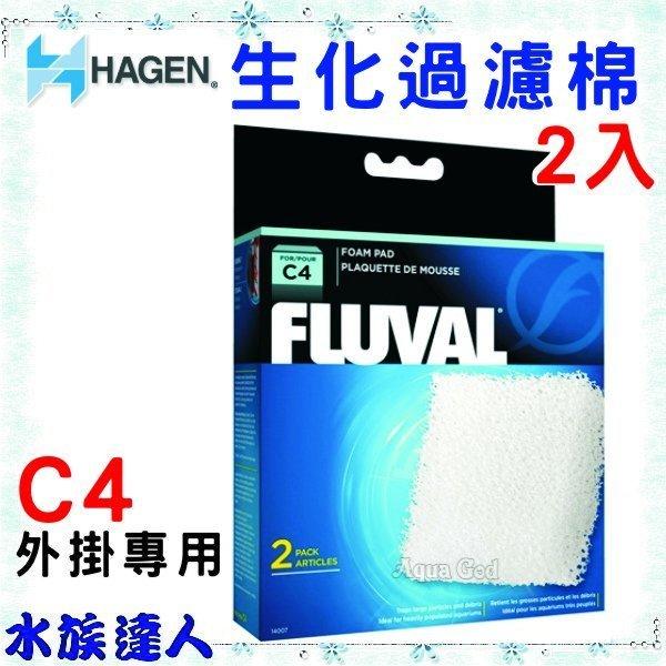 【水族達人】HAGEN 赫根 FLUVAL富濾霸 《生化過濾棉 2片入 C4外掛過濾器專用 HG-14007》替換濾棉
