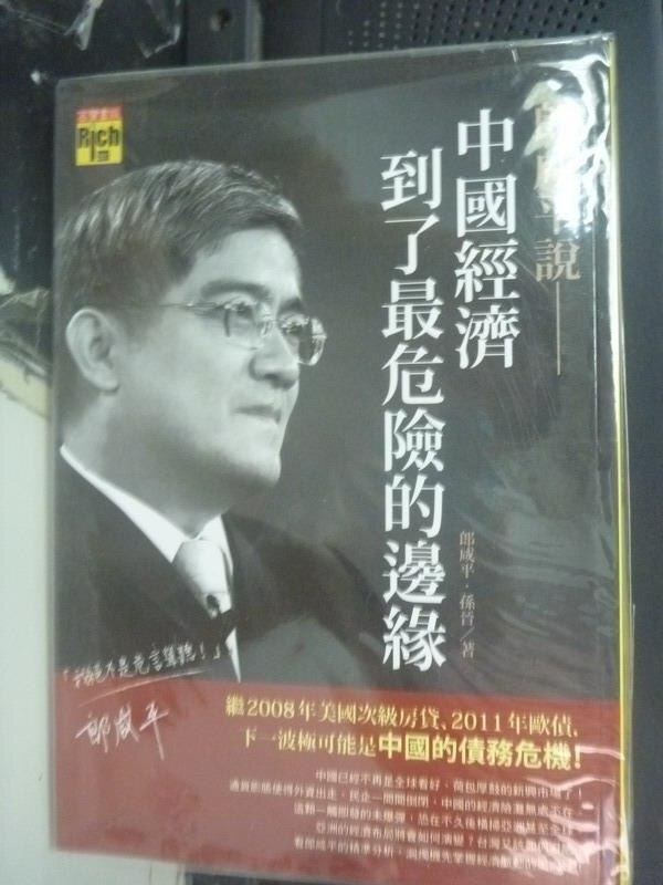 【書寶二手書T6/社會_LFL】郎咸平說中國經濟到了最危險的邊緣_郎咸平、孫晉