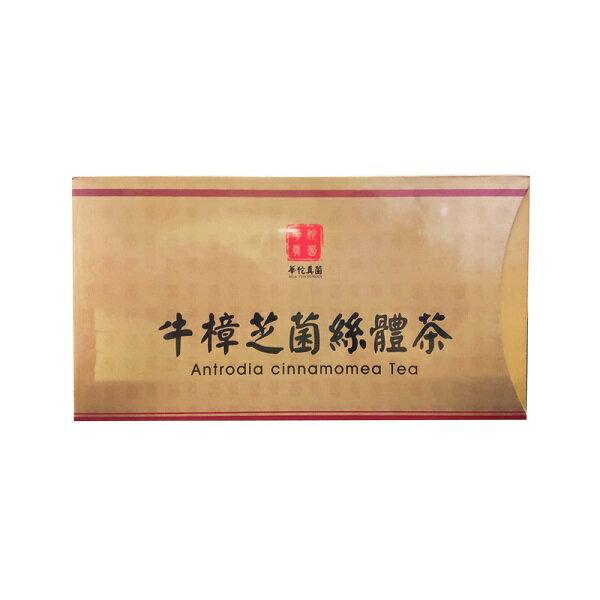 【華佗真菌】牛樟芝菌絲體茶包20包
