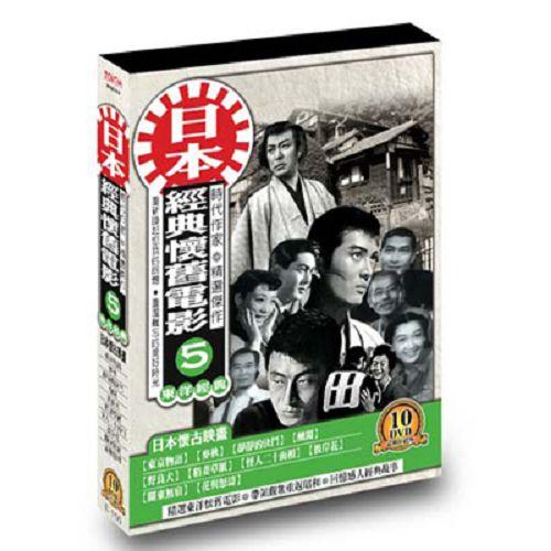 日本懷舊電影(第五套10片裝)DVD