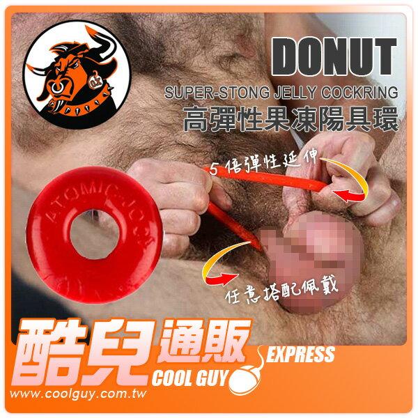 【紅】美國剽悍公牛 高彈性果凍陽具環 DO-NUT-1 small jelly cockring 美國原裝進口