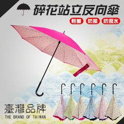 【GORRANI】3110 浪漫小碎花款式 平版型 站立式反向傘 科技傘 防風 防損壞 日本三隻小熊 防漏水 防曬隔熱