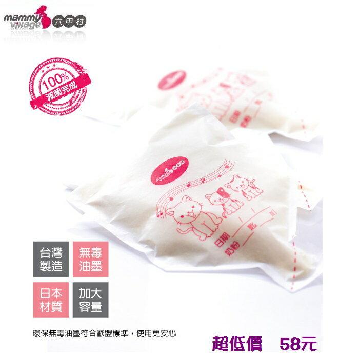 *美馨兒* 六甲村拋棄式奶粉袋12入/包 58元