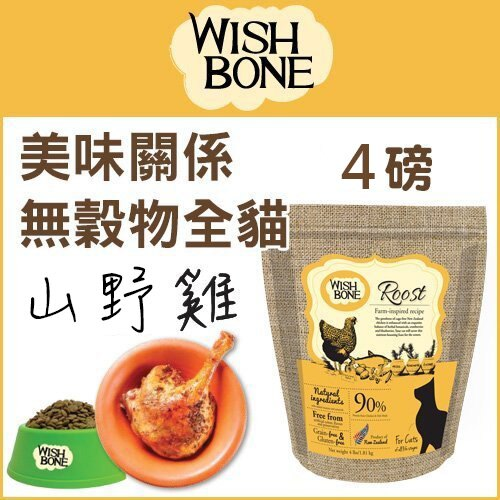 <br/><br/>  【WishBone香草魔法】山野雞無穀全貓配方-4磅 / 貓飼料<br/><br/>