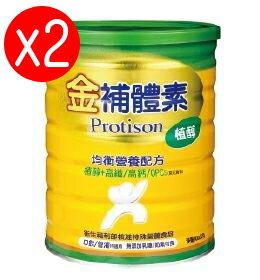 金補體素 植醇 900g*2罐【德芳保健藥妝】