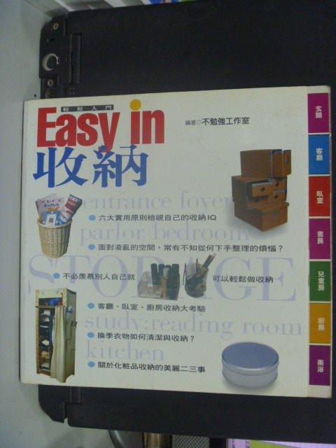 【書寶二手書T6/設計_HEY】收納-EASY IN輕鬆入門4_不勉強工作室