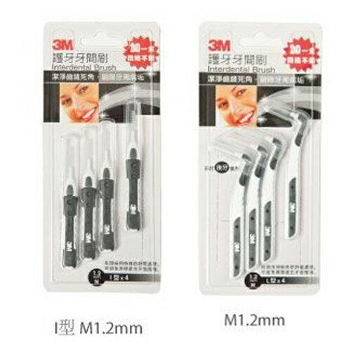 德芳保健藥妝:3M護牙牙間刷-I型L型1.2mm(M)*4支入黑色【德芳保健藥妝】