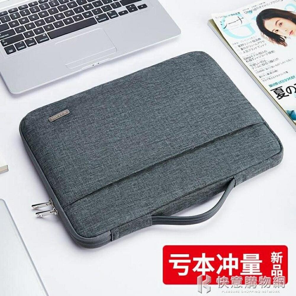 蘋果筆記本air13.3寸電腦包手提Macbook12內膽包pro13保護套15寸14男女生 NMS快意購物網