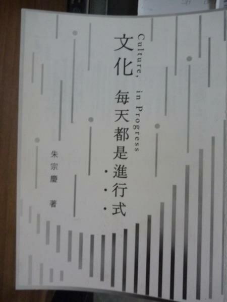 【書寶二手書T9/藝術_QKW】文化每天都是進行式_朱宗慶
