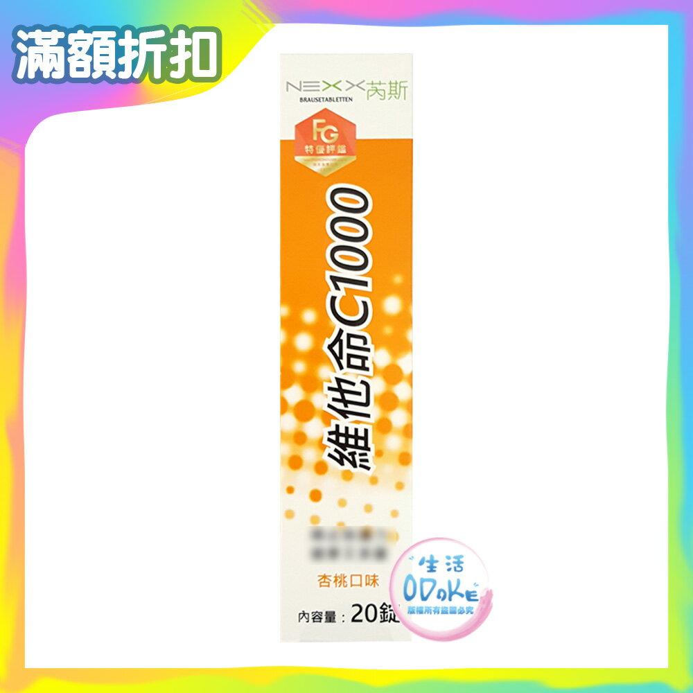 NEXX 芮斯發泡錠 20錠/瓶 維他命C1000 (杏桃口味) 營養補給品 德國進口 芮斯 【生活ODOKE】