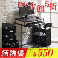 【悠室屋】馬克個人電腦桌 辦公桌 置物桌 擺設便利 傢俱