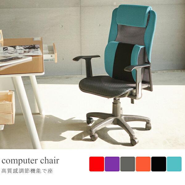 辦公椅 書桌椅 電腦椅【I0197】大衛3D頭靠T扶手透氣電腦椅(PU枕)6色 MIT台灣製 完美主義