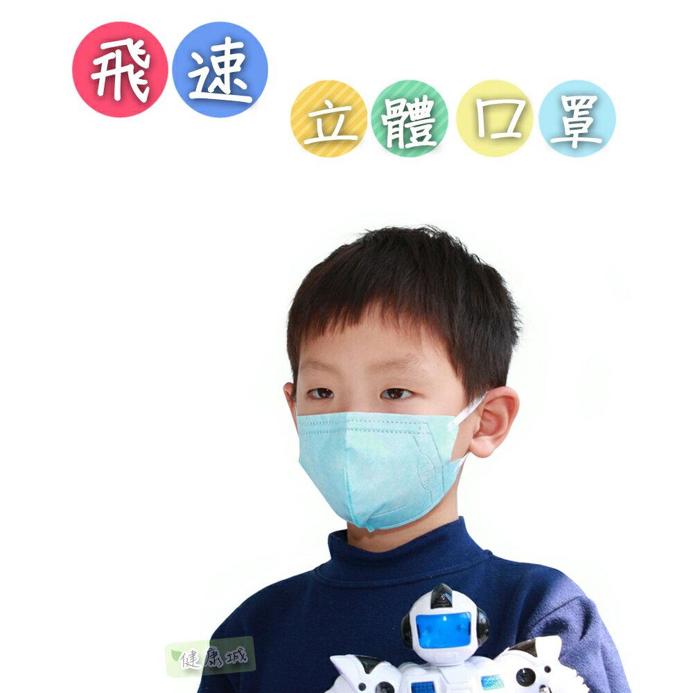 飛速 AOK立體口罩 50入/盒 (台灣製造)【健康城】