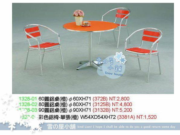 ╭☆雪之屋小舖☆╯@低價風暴@庭園休閒桌椅/戶外蘋果椅~鋁製大吉大利休閒椅