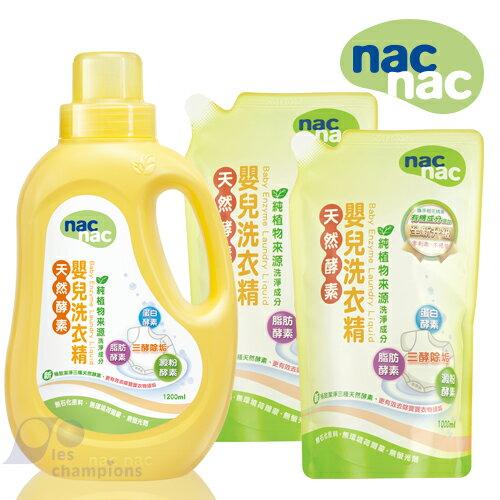 nac nac - 天然酵素洗衣精 1罐1200ml+2補充包1000ml 0