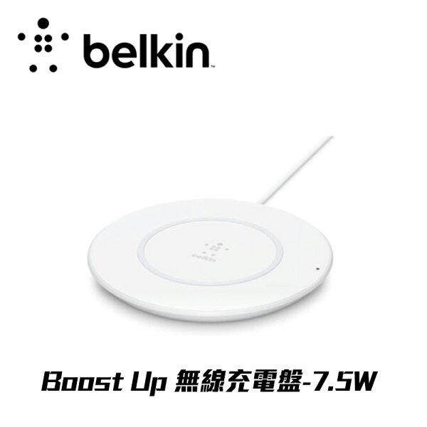 涉谷數位:倍爾金BelkinBoostUp無線充電盤-7.5W
