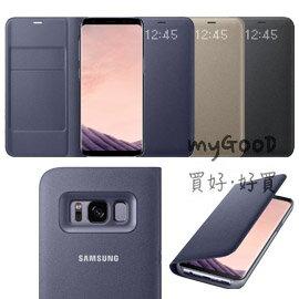 [台灣公司貨] SAMSUNG 三星 Galaxy S8 LED皮革翻頁式皮套 EF-NG950PVEGTW 「黑、金、紫、粉」
