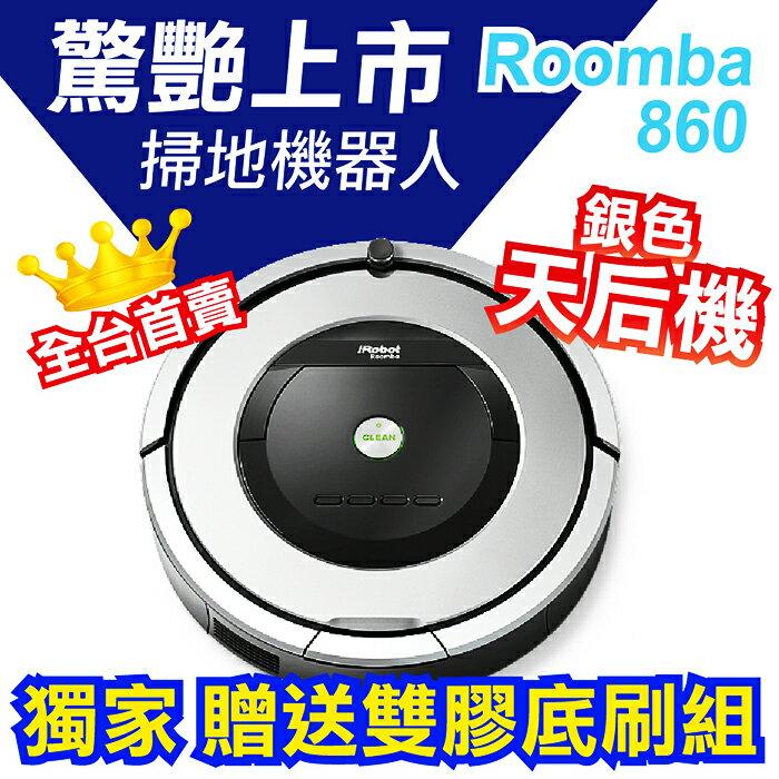 【連假限定破盤價贈底部雙膠刷組】美國iRobot Roomba 860 自動掃地機器人吸塵器