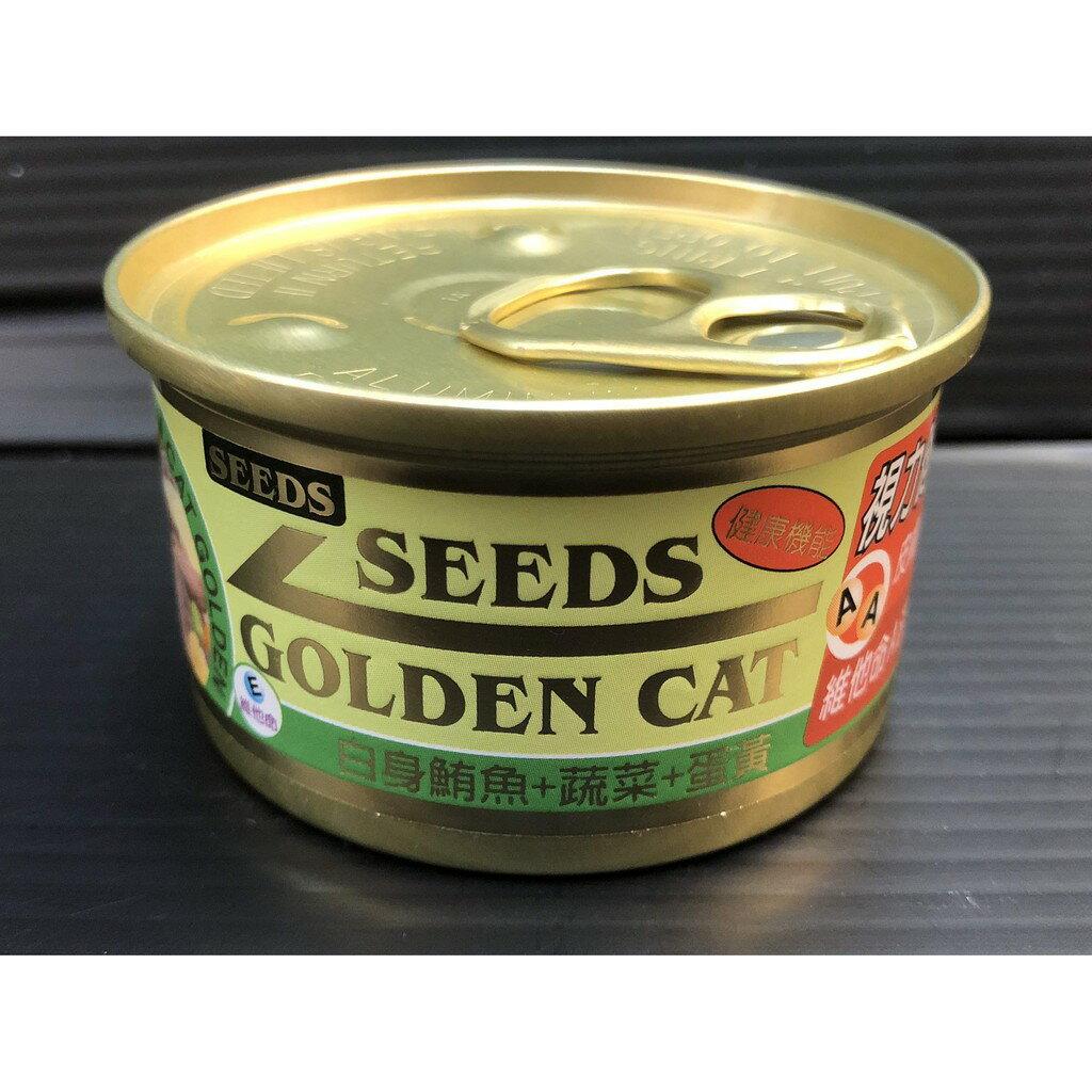 ✪四寶的店n✪白身鮪魚+蔬菜+蛋黃 小金罐80g Seeds 惜時GOLDEN CAT健康機能特級金貓罐/貓罐頭/貓餐罐