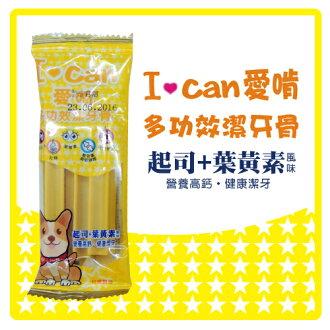 【省錢季】愛啃 多功效潔牙骨隨手包-起司+葉黃素(IC-04)-特價20元 >可超取(D311C04)