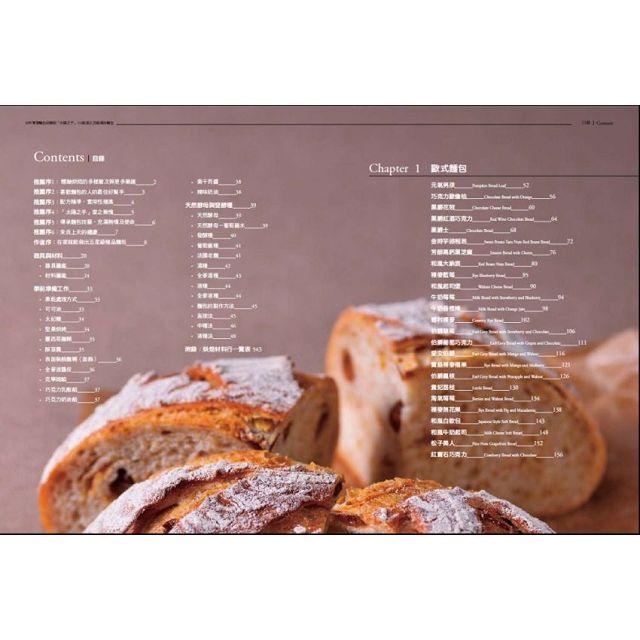 30年專業麵包研發師「太陽之手」116款真正頂級風味麵包--5,500張照片超詳細圖解,所有烘焙師與麵包