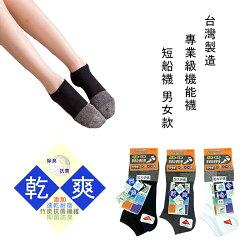 現貨+預購 臺灣製造透氣運動襪 專業級運動襪 輕薄機能襪 萊卡速乾耐磨 抗菌防臭 竹炭機能襪子 男女款
