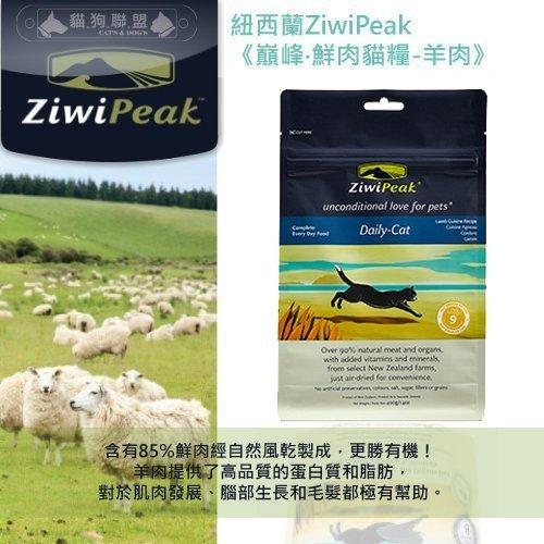 +貓狗樂園+ 紐西蘭ZiwiPeak巔峰【鮮肉貓糧。羊肉。400g】580元 - 限時優惠好康折扣