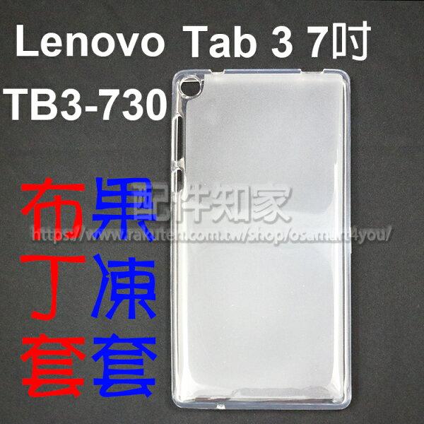 配件知家:【布丁套】LenovoTab3TB3-730X730M7吋清水套TPU高清果凍保謢套水晶套矽膠套軟殼-ZY