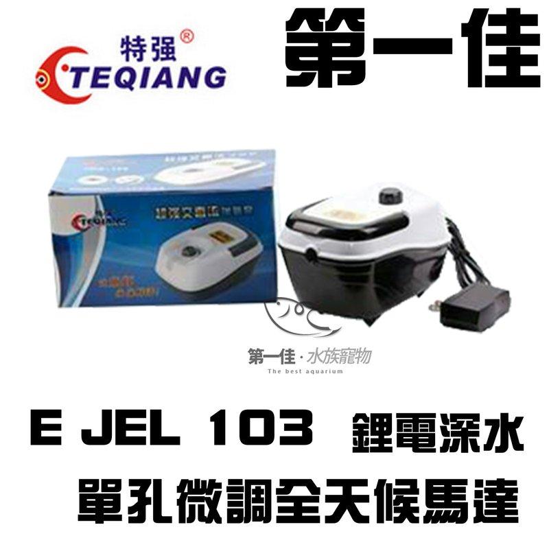 ^~第一佳 水族寵物^~ 中國TEQIANG特強單孔微調全天候馬達E JHQ 103鋰電深